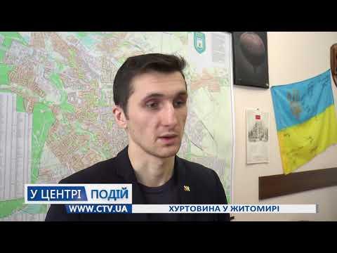 Телеканал C-TV: Хуртовина у Житомирі