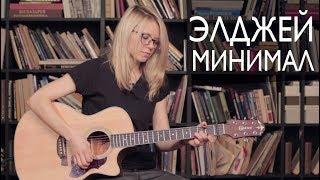 Как играть Элджей - Минимал | Разбор COrus Guitar Guide #62