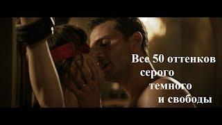 ВСЕ 50 ОТТЕНКОВ СЕРОГО, ТЕМНЕЕ И СВОБОДЫ