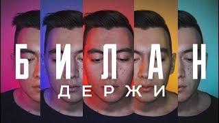 АКАПЕЛЬНО ДИМА БИЛАН - ДЕРЖИ (Cover by KEAM)