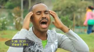 Bahil   Tigabu Chirnet   Chiwewet bebate   Official Music Video   New Ethiopian Music 2016 0tabjNV72