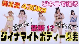 ついに!総重量430kgの肥満落下系堕天使アイドルがビキニに!!! これから本格的にダイエットを始めるので、その前に皆さんに私たちが...