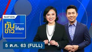 เนชั่นทันข่าวเที่ยง | 5 ต.ค.63 | FULL | NationTV22
