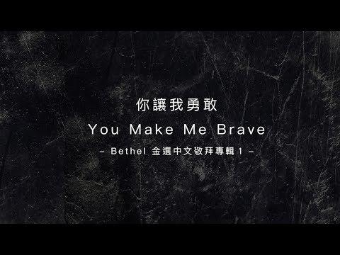【你讓我勇敢 / You Make Me Brave】官方歌詞MV - YouTube