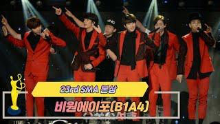 [제23회 서울가요대상 SMA] 본상 공연 비원에이포 B1A4(♬ 이게 무슨 일이야)