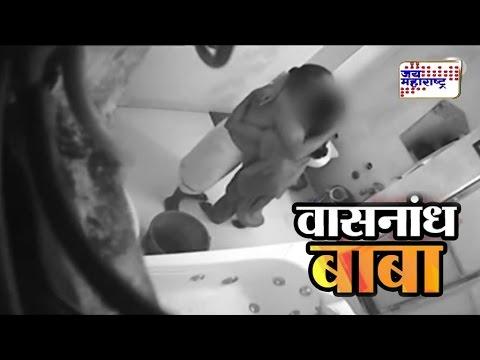 Amravati's Muralidhar Baba Sex Scandal caught on CCTV camera