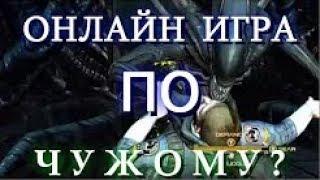 Онлайн игра по Чужому  Aliens crucible