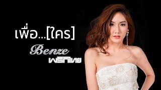เพื่อ ... (ใคร) - เบนซ์ พริกไทย [ Official Lyric Audio ]