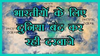 Vishwakhabram I दुनियाभर में भारतीयों की एंट्री पर लग रही रोक I फैलते Corona ने बढ़ाईं मुश्किलें