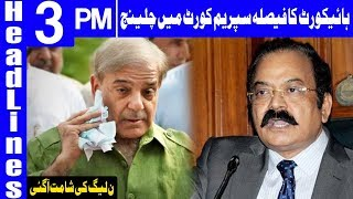 Another Turn in Model Town Case | Headlines 3 PM | 20 October 2018 | Dunya News