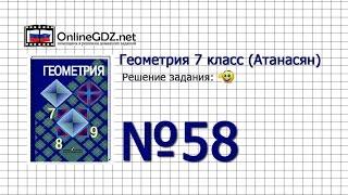 Задание № 58 — Геометрия 7 класс (Атанасян)
