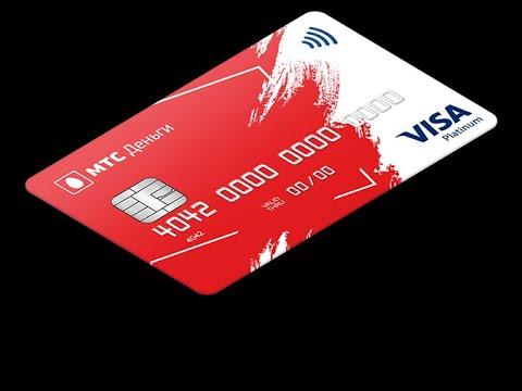 Как я оформил кредитную карту МТС смарт деньги