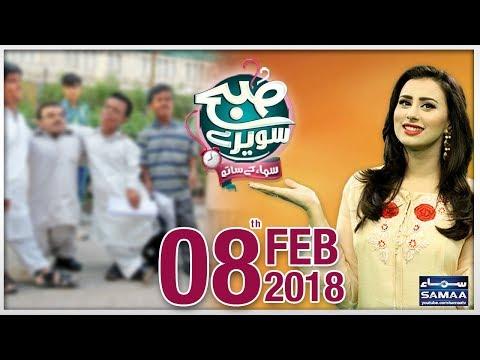 Subah Saverey Samaa Kay Saath | SAMAA TV | Madiha Naqvi | 08 Feb 2018