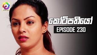 Kotipathiyo Episode 230  || කෝටිපතියෝ  | සතියේ දිනවල රාත්රී  8.30 ට . . . Thumbnail