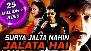 Surya Jalta Nahi Jalata Hai (Ranam) Hindi Dubbed Full Movie | Gopichand, Kamna Jethmalani