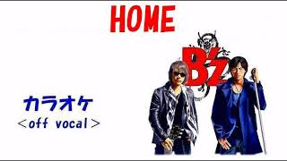 【カラオケ《off vocal》】B'z「HOME」