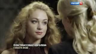 Пластмассовая королева (2016) русский трейлер | смотреть онлайн | кккино.орг