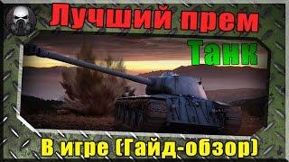 Лучший прем танк в игре - Гайд-обзор (FCM 50t) -  ~World of Tanks~
