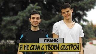 ПРАНК. Я НЕ СПАЛ С ТВОЕЙ СЕСТРОЙ / Дай Пять.TV