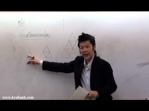 การเตรียมความพร้อมในการให้เหตุผล ม 1 คณิตศาสตร์ครูพี่แบงค์ part 1