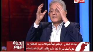 فيديو.. السناوي: قانون الصحافة في «الثلاجة».. وأي «بقال» يمكن أن يصبح مذيعا