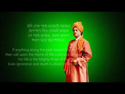 Swami Vivekananda Mono Chalo Nija Niketane-Prayer song by Atreyee