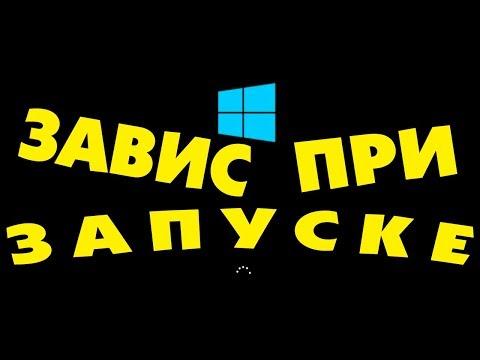 Зависает при загрузке на логотипе Windows 10