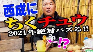 【西成の新名店】和歌山ラーメン & 立ち食い寿司で「えぐみちゃん」誕生!?
