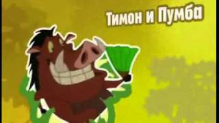 next Disney channel russia Timon amp Pumba