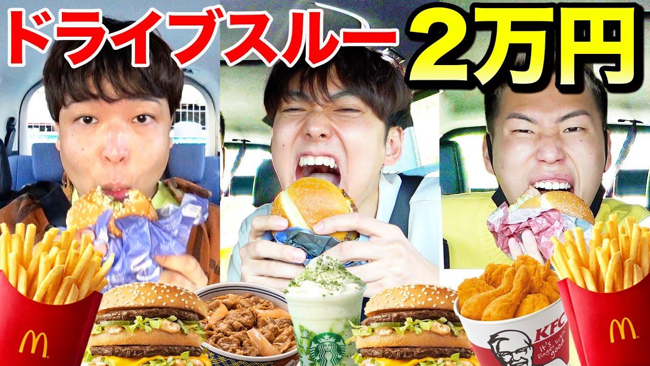 ドライブスルー早食い大食いレース!どっちが先に1万円食べ切れるか!?【マクドナルド、ケンタッキー、すき家】
