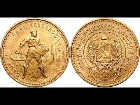 Реальная цена очень редкой монеты Один червонец 1923 года. Разбор всех разновидностей.