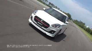 2017 Suzuki Swift - the new generation platform(Follow us on Instagram: https://www.instagram.com/suzukicars/ Follow us on Facebook: https://www.facebook.com/carsuzuki/ Follow us on Twitter: ..., 2016-12-27T09:41:47.000Z)