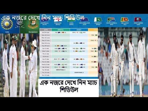আবারও ভারতের বিপক্ষে খেলবে বাংলাদেশ || bangladesh vs india test 2017