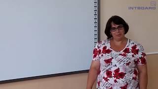 Интерактивная доска INTBOARD™ — отзыв учителя.