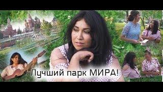ЛУЧШИЙ ПАРК МИРА !/СВАДЬБА!/С ДНЕМ РОЖДЕНИЯ МОСКВА!