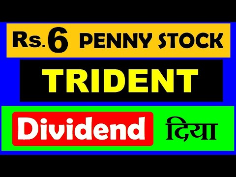 Trident Share DIVIDEND   ₹6 Fundamentally Strong Penny Stock  #smkc #pennystock #trident