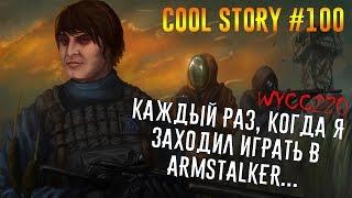 Почему Шусс больше не играет в ArmSTALKER Cool Story #100