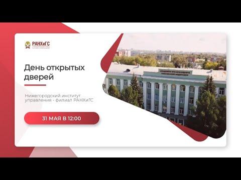 Online День открытых