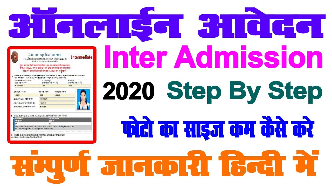 inter admission 2020,  inter me admission ke liye online kaise kare 2020 | Bihar seva