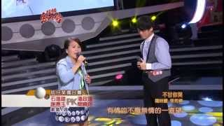 104.01.04 超級紅人榜 石進雄+謝惠玉─不甘你哭(羅時豐+張秀卿)