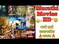 Marathi Movies Download Latest 2019, Marathi Movies Download 2018 How to download new Marathi movies
