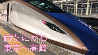 E7系 たにがわ乗車!東京〜高崎 #鉄道 #新幹線 #上越新幹線 #E7系 #たにがわ