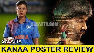 Kanaa Poster Review | Sivakarthikeyan | Aishwarya Rajesh | Sathyaraj | Arunraja Kamaraj