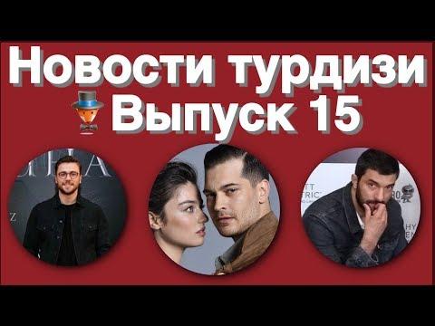 Новости турдизи  Выпуск 15