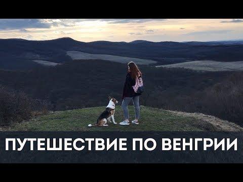 Путешествие по Венгрии: Холлокё – Дьёр – Шопрон – Балатон