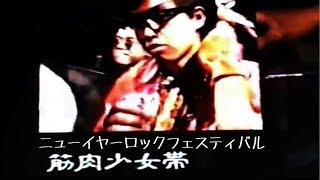 《ニューイヤーロックフェスティバル maybe》 【曲名】 1. マタンゴ 2. ...