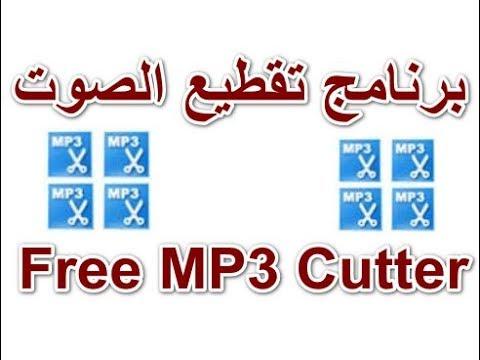 تقطيع الصوت Free MP3 Cutter and Editor