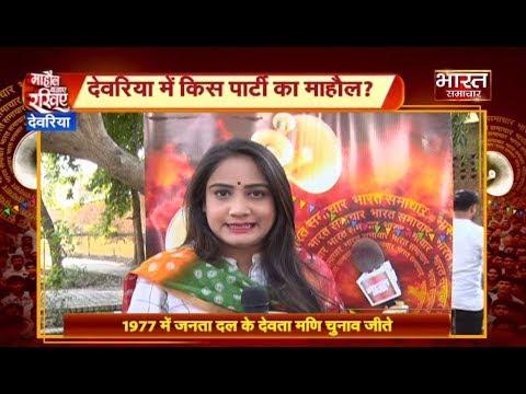 2019 चुनाव में Deoria की जनता किस पार्टी से चुनेगी अगला MP ? | माहौल बनाए रखिए |