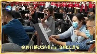 【金雞看廈門】交響樂來了!這個曲子你熟嗎?