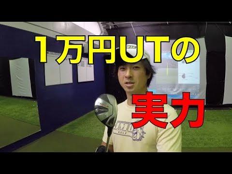 [トラックマン]貧乏ゴルファー必見!!ネットで買った1万円のユーティリティを打ってみた